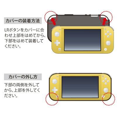 Digio2 Switch Lite用 TPE 背面カバー レッド SZC-SWL06R(1個)