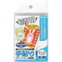 ナカバヤシ 手貼りラミフィルム 診察券サイズ対応 TLF-003(8枚入)