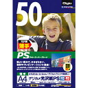 Digio デジカメ光沢紙PS 裏面マット/薄手 A4/50枚 JPPS-A4N-50(N)