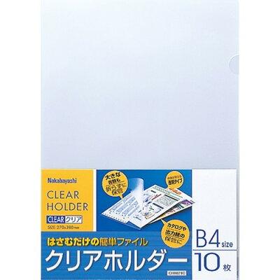 クリアホルダー B4判/10枚 クリア CH1021C(1冊)