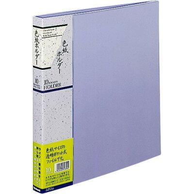 色紙ホルダー 色紙判・S型/10P(10枚用)/中紙なし ブルー ホC-36B(1冊)