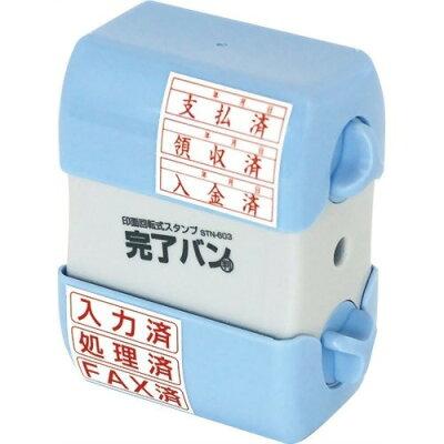ナカバヤシ 印面回転式スタンプ 完了バン STN-603(1コ入)