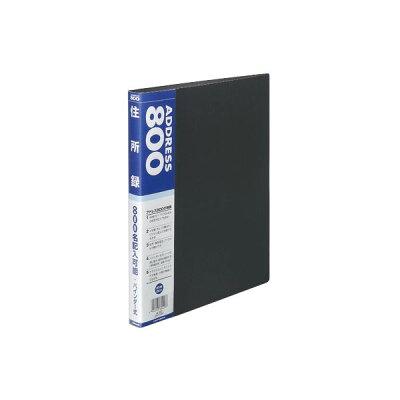 アドレス800 バインダー式/B5/26穴/40枚(800名用) 青 A-20-B(1冊)