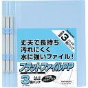 PP製フラットファイル A4・S型/2穴 ブルー FF-PP803B(3冊)