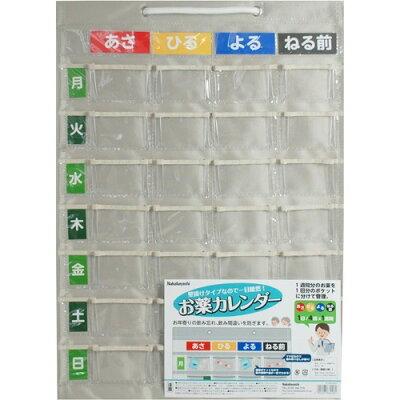 ナカバヤシ お薬カレンダー 壁掛タイプ グレー IF-3010GY(1コ入)
