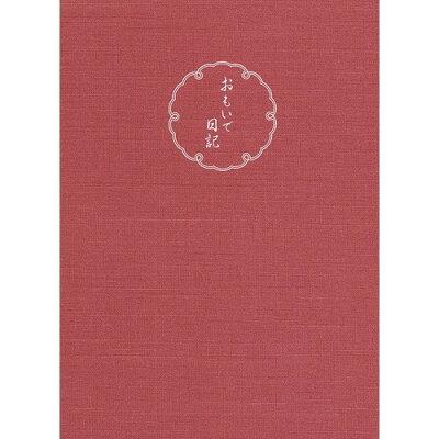 おもいで日記 B6サイズ レッド D-B601-R(1冊)