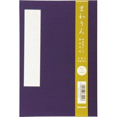 ナカバヤシ ご朱印帳 まわりん 大判/布クロスタイプ 紫 SIC-FL-PUR(1冊)