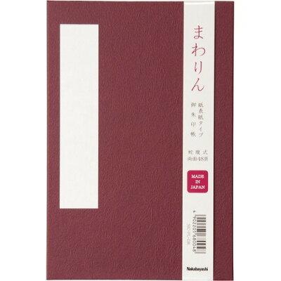 ナカバヤシ ご朱印帳 まわりん 大判/紙クロスタイプ えんじ SIC-PL-DR(1冊)