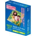 ナカバヤシ ラミネートフィルム E2タイプ 100ミクロン 写真L判サイズ(B7) LPR-B7E2 100枚入