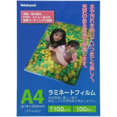 ナカバヤシ ラミネートフィルム E2タイプ 100ミクロン A4サイズ LPR-A4E2(100枚入)