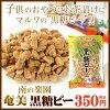 マルワ 黒糖ピー 豆菓子 230g
