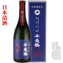 千歳鶴 純米吟醸 北海道限定 720ml