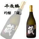 千歳鶴 吟醸酒 蔵 720ml