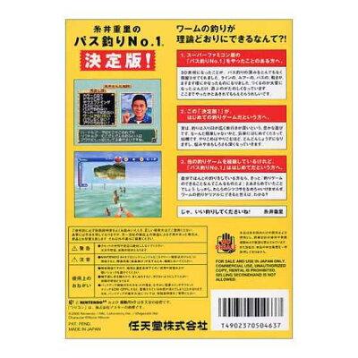N64 糸井重里のバス釣りNo.1 決定版! NINTENDO 64