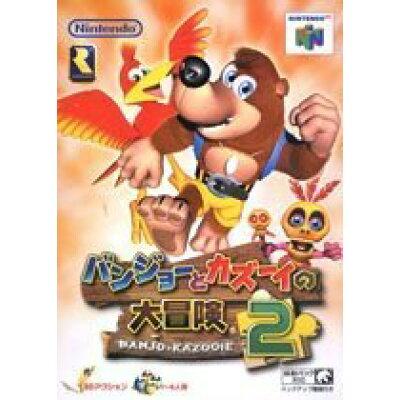 N64 バンジョーとカズーイの大冒険2 NINTENDO 64