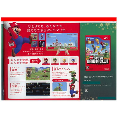 New スーパーマリオブラザーズ Wii/Wii/RVL-P-SMNJ/A 全年齢対象