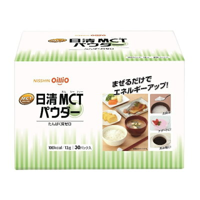 日清MCTパウダー13g