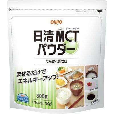 日清オイリオグループ 日清MCTパウダー800g
