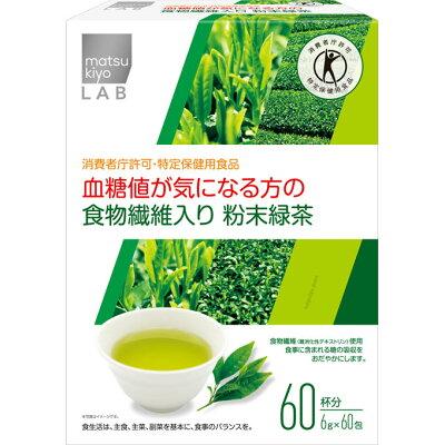 日清オイリオグループ matsukiyo LAB 血糖値が気になる方の食物繊維入緑茶 60包