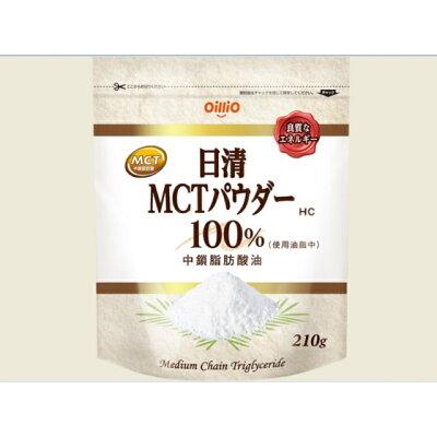 日清オイリオグループ 日清MCTパウダーHC210g