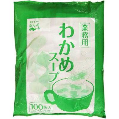永谷園 業務用わかめスープ