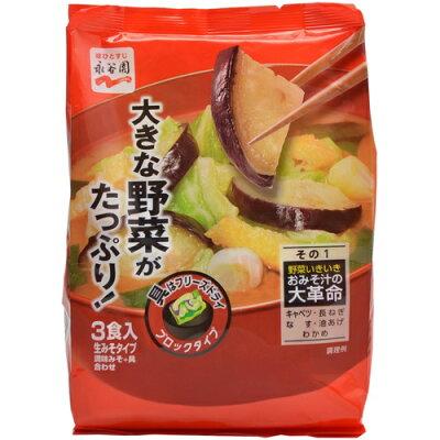 永谷園 野菜いきいきおみそ汁の大革命 その1 生みそタイプ(3食)