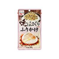 永谷園 焼はまぐりの味ふりかけ