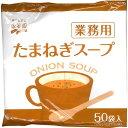 永谷園 たまねぎスープ 業務用(50袋入)