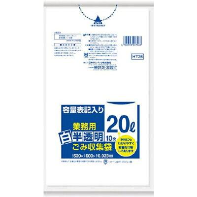 サニパック HT26 容量表記入り白半透明ゴミ袋20L HT-26 356-4321