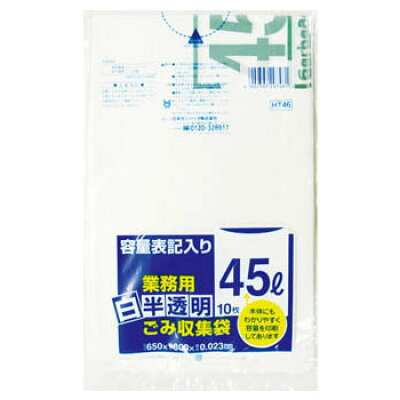 日本サニパック容量表記入り白半透明ゴミ袋45L HT46