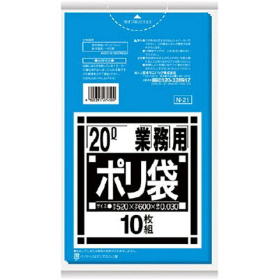 サニパック Nシリーズ20L 青 N21 10枚