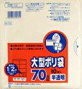 サニパック 大型ポリ袋70L白半透明H74 10枚
