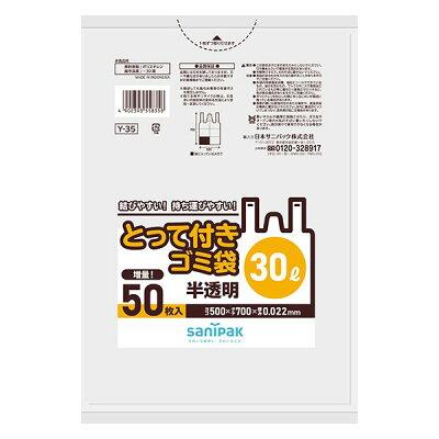 とって付ごみ袋 半透明(30L*50枚入)