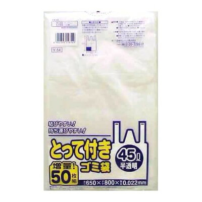 とって付ごみ袋 半透明(45L*50枚入)