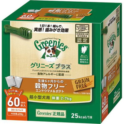 グリニーズ プラス 穀物フリー 超小型犬用 2-7kg(30本*2袋入)