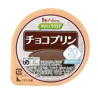 ハウス やさしくラクケア 20kcal チョコプリン 60g×12個