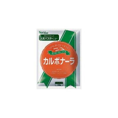 ハウス食品 スパゲッティソースカルボナーラ 業務用(145g)