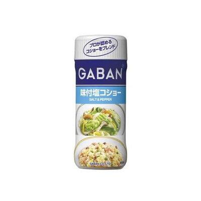 ギャバン 味付塩コショー(120g)