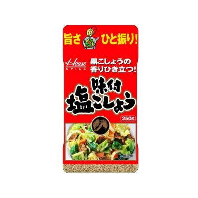 ハウス食品 250G味付塩こしょう(九州)