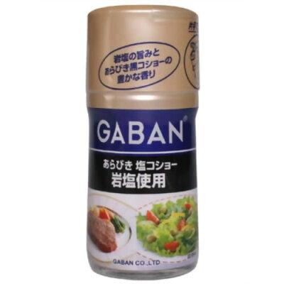 ギヤバン あらびき塩コシヨー 岩塩使用