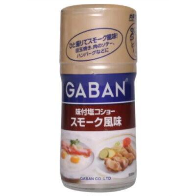 ギヤバン 味付塩コシヨースモーク風味
