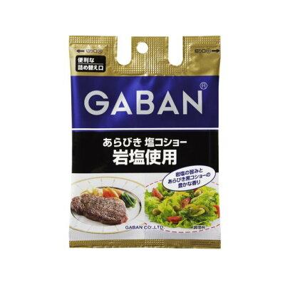 ハウス食品 ギヤバンあらびき塩コシヨー岩塩使用袋入り