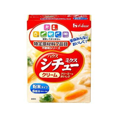 ハウス食品 特定原材料7品目不使用 シチューミクス クリーム