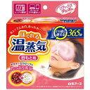 リラックスゆたぽん 目もと用 ほぐれる温蒸気(1コ入)