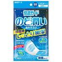 快適ガード のど潤いぬれマスク レギュラーサイズ 無香タイプ(3回分)