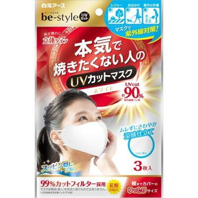 ビースタイル UVカットマスク ホワイト(3枚入)