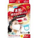 ビースタイル UVカットマスク ホワイト(15枚入)