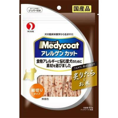 メディコート アレルゲンカット ジャーキー 細切りタイプ 炙りたらとお米(60g)