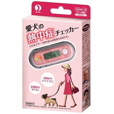 愛犬の熱中症チェッカー(1コ入)