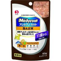 メディコート アレルゲンカット パウチ 老齢犬用 60g